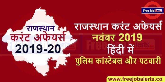 राजस्थान करंट अफेयर्स नवंबर 2019 - हिंदी में पुलिस कांस्टेबल और पटवारी 2019-20