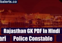 Rajasthan General Knowledge PDF In Hindi - Patwari/Police Constable 2020