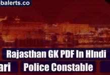 Rajasthan General Knowledge PDF In Hindi - Patwari/Police Constable 2020