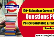 100+ Rajasthan Current Affairs Questions PDF In Hindi