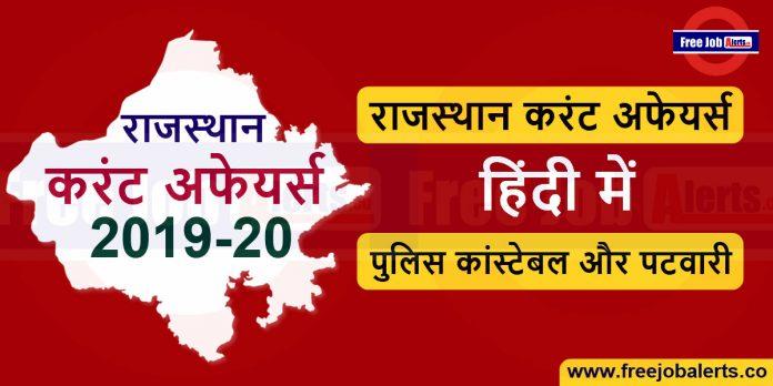 राजस्थान करंट अफेयर्स 2019 - हिंदी में पुलिस कांस्टेबल और पटवारी 2019-20