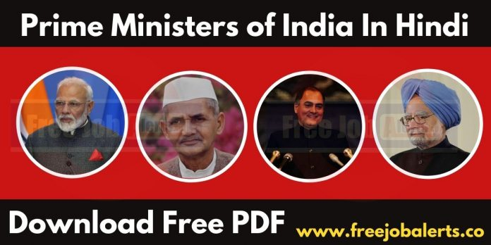 List of Prime Ministers of India In Hindi PDF (1949-2019)