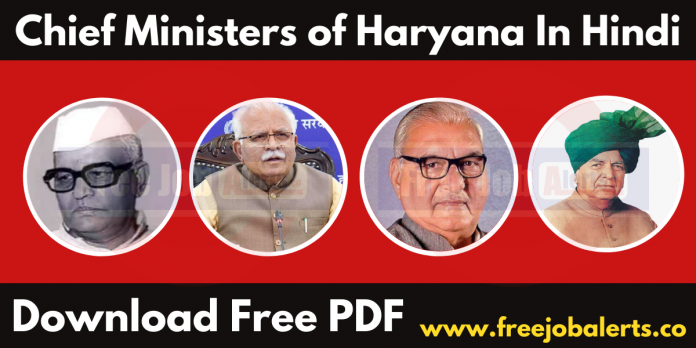 Haryana Chief Ministers List PDF In Hindi - Download PDF