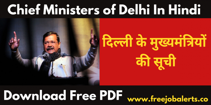 Delhi Chief Ministers List PDF In Hindi - Download PDF