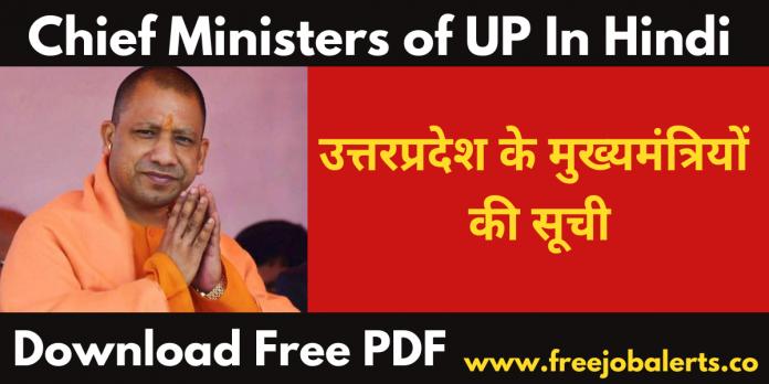 Uttar Pradesh Chief Ministers List PDF In Hindi - Download PDF